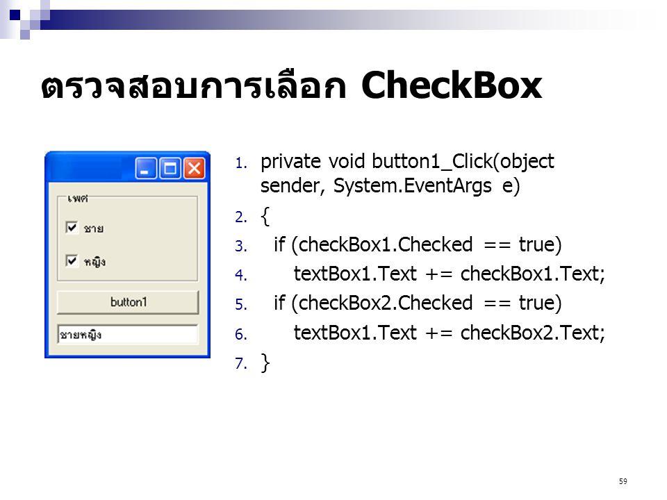 59 ตรวจสอบการเลือก CheckBox 1. private void button1_Click(object sender, System.EventArgs e) 2. { 3. if (checkBox1.Checked == true) 4. textBox1.Text +