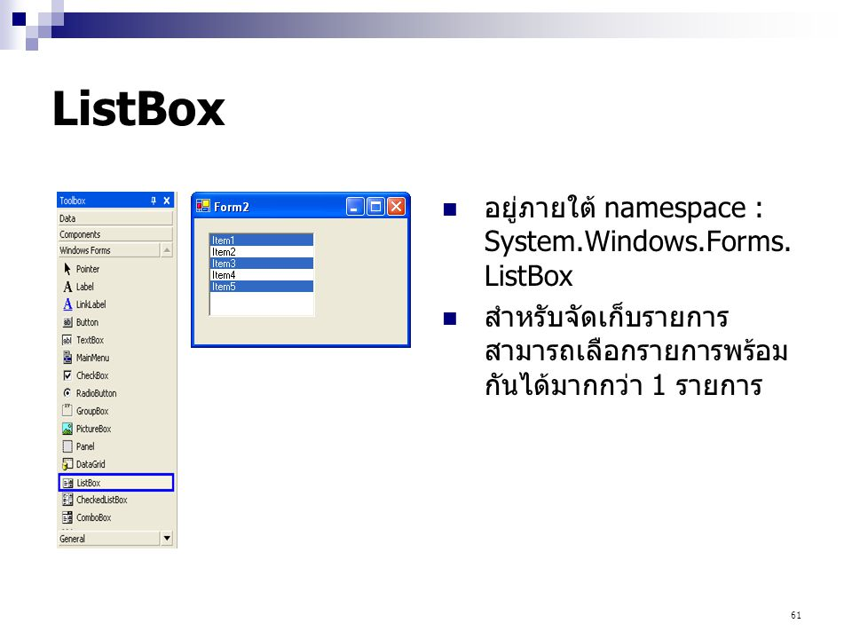 61 ListBox อยู่ภายใต้ namespace : System.Windows.Forms. ListBox สำหรับจัดเก็บรายการ สามารถเลือกรายการพร้อม กันได้มากกว่า 1 รายการ