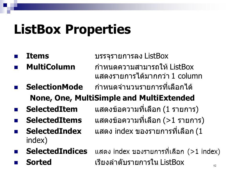 62 ListBox Properties Items บรรจุรายการลง ListBox MultiColumn กำหนดความสามารถให้ ListBox แสดงรายการได้มากกว่า 1 column SelectionMode กำหนดจำนวนรายการท