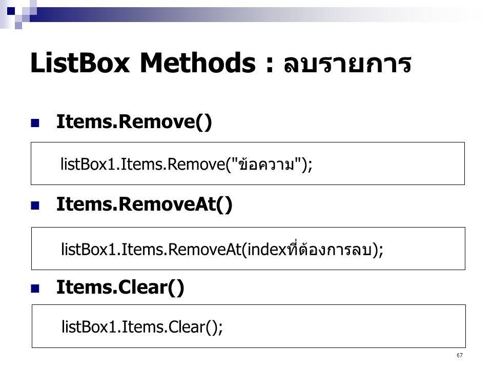 67 ListBox Methods : ลบรายการ Items.Remove() Items.RemoveAt() Items.Clear() listBox1.Items.Remove(