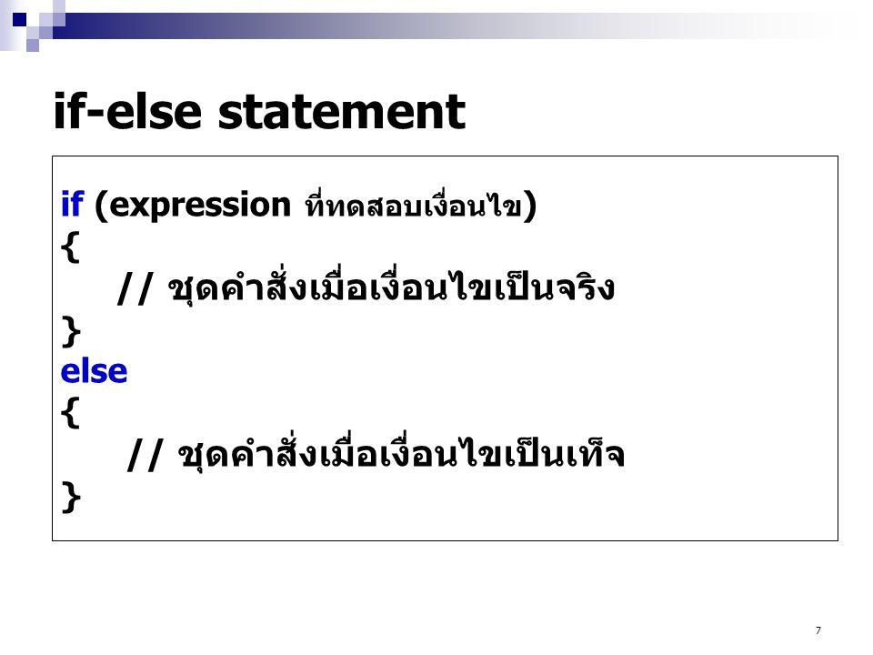8 การใช้ if-else แบบซ้อนกัน if (expression ที่ทดสอบเงื่อนไขที่ 1) { If (expression ที่ทดสอบเงื่อนไขที่ 2) { ( ชุดคำสั่งเมื่อเงื่อนไขที่ 2 เป็นจริง ) } else { ( ชุดคำสั่งเมื่อเงื่อนไขที่ 2 เป็นเท็จ ) } else { (expression ที่ทดสอบเงื่อนไขที่ 1) }