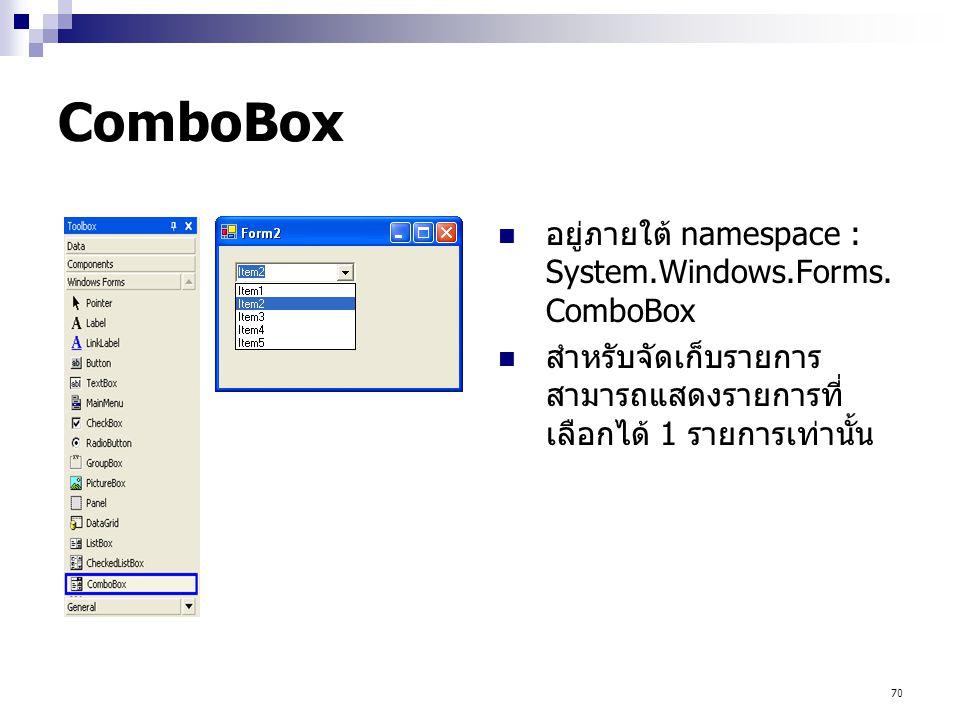 70 ComboBox อยู่ภายใต้ namespace : System.Windows.Forms. ComboBox สำหรับจัดเก็บรายการ สามารถแสดงรายการที่ เลือกได้ 1 รายการเท่านั้น