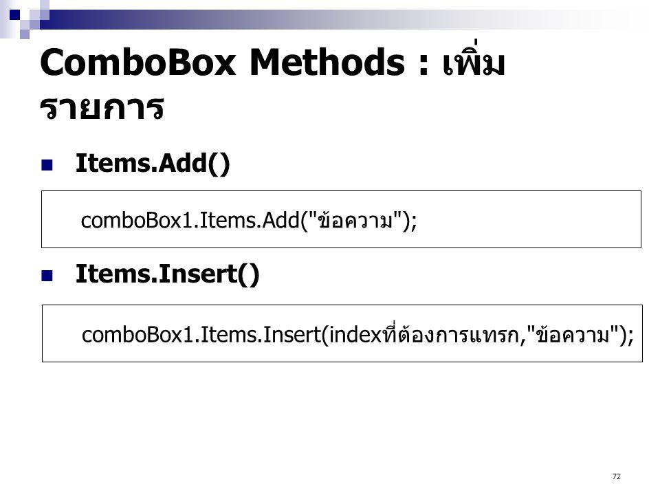 72 ComboBox Methods : เพิ่ม รายการ Items.Add() Items.Insert() comboBox1.Items.Add(