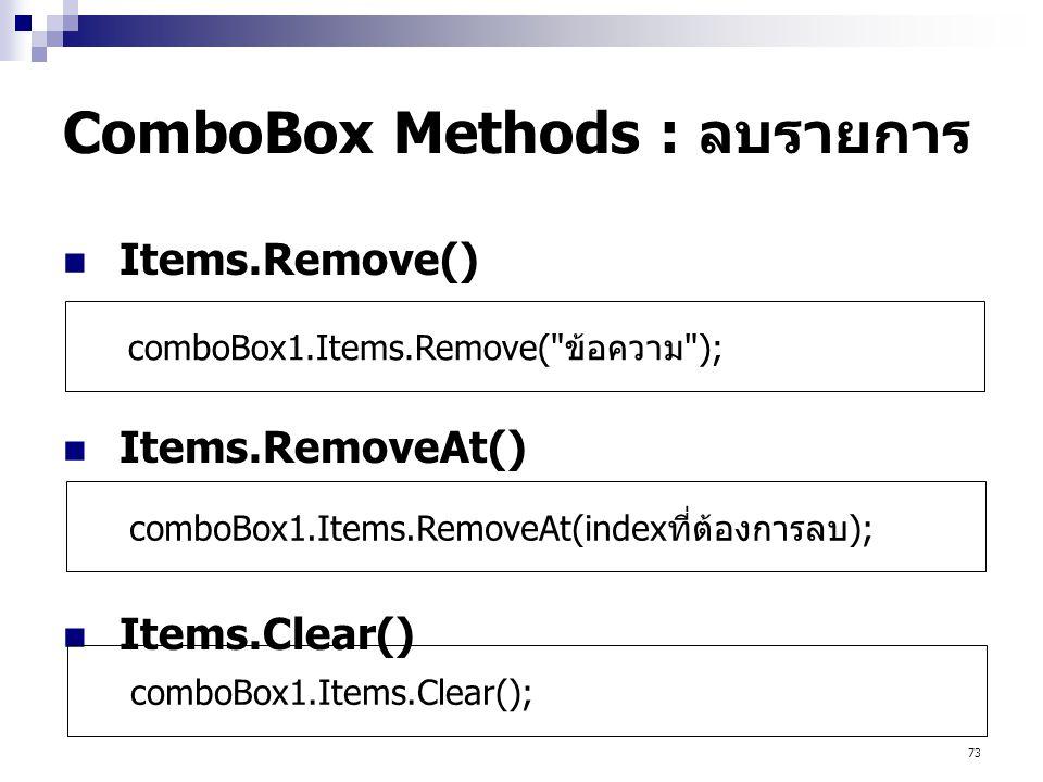 73 ComboBox Methods : ลบรายการ Items.Remove() Items.RemoveAt() Items.Clear() comboBox1.Items.Remove(