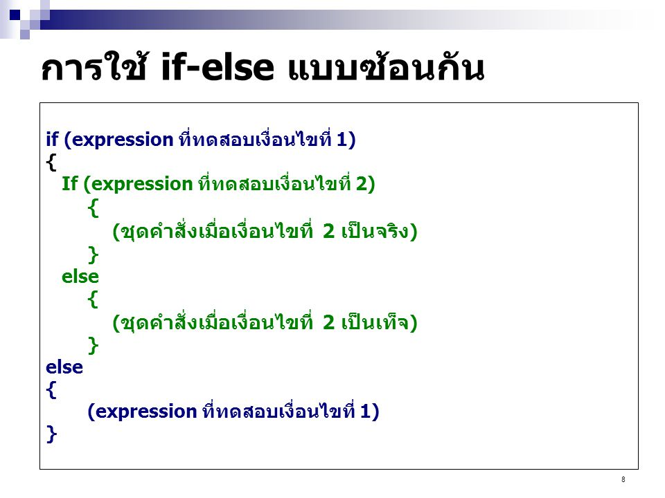 9 else if & Nested if statement if (condition1) { … } else if (condition2) { … } else { … } ตัวอย่าง char Result; if (Score > 80) Result = 'A'; else if (Score > 50) Result = 'B'; else Result = 'F';