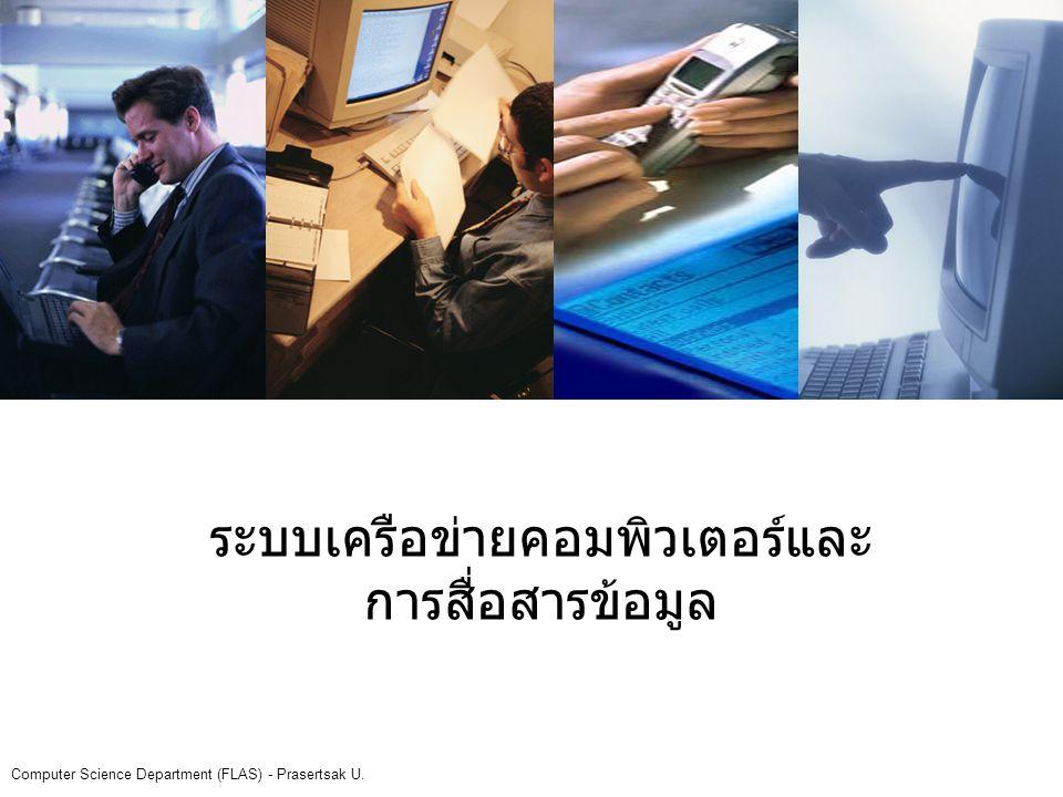 ระบบเครือข่ายคอมพิวเตอร์และ การสื่อสารข้อมูล Computer Science Department (FLAS) - Prasertsak U.