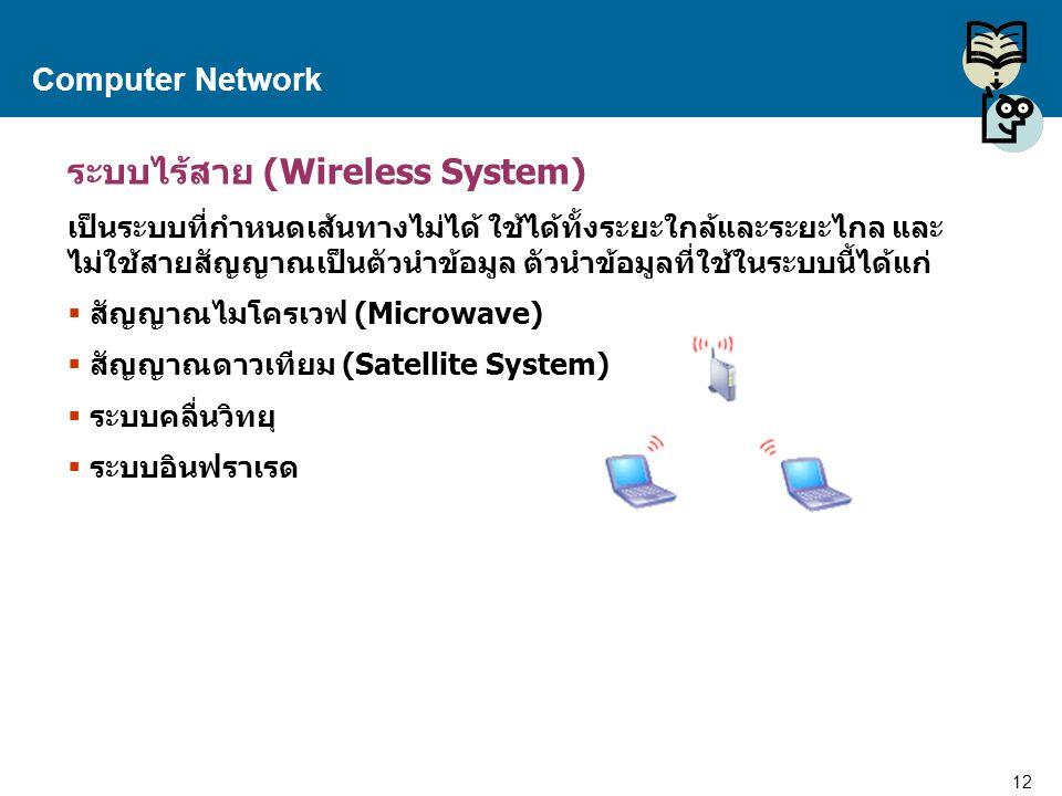 12 Proprietary and Confidential to Accenture Computer Network ระบบไร้สาย (Wireless System) เป็นระบบที่กำหนดเส้นทางไม่ได้ ใช้ได้ทั้งระยะใกล้และระยะไกล