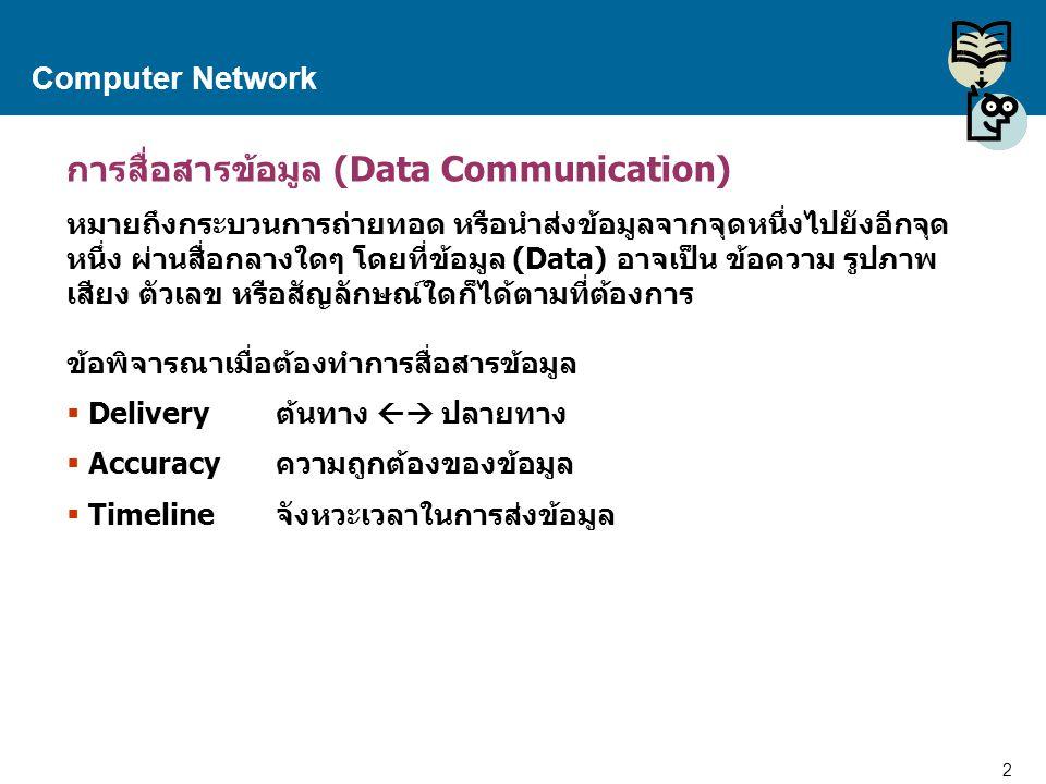 2 Proprietary and Confidential to Accenture Computer Network การสื่อสารข้อมูล (Data Communication) หมายถึงกระบวนการถ่ายทอด หรือนำส่งข้อมูลจากจุดหนึ่งไ