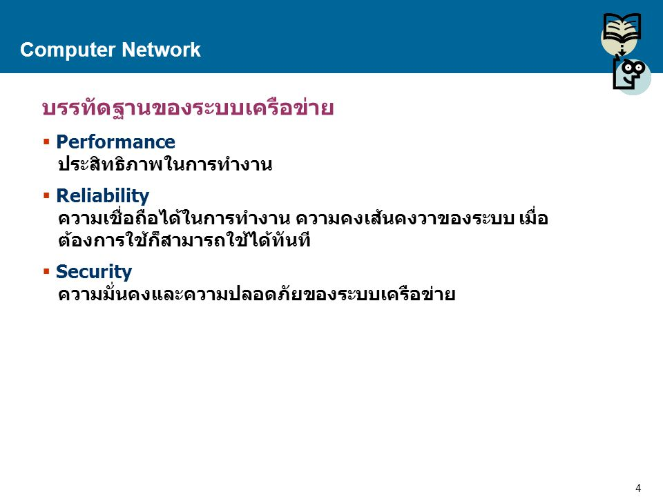 15 Proprietary and Confidential to Accenture Computer Network รูปแบบการเชื่อมต่อ (Type of Connection)  Point-to-Point  Multi-Point
