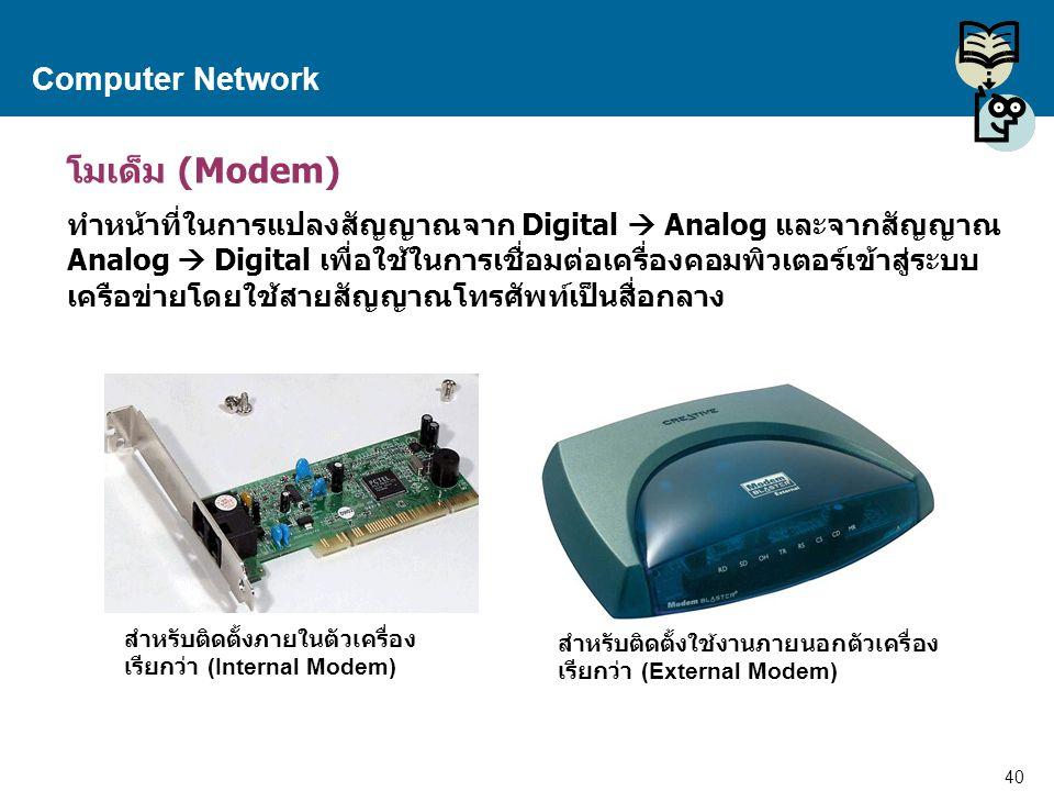 40 Proprietary and Confidential to Accenture Computer Network โมเด็ม (Modem) ทำหน้าที่ในการแปลงสัญญาณจาก Digital  Analog และจากสัญญาณ Analog  Digita