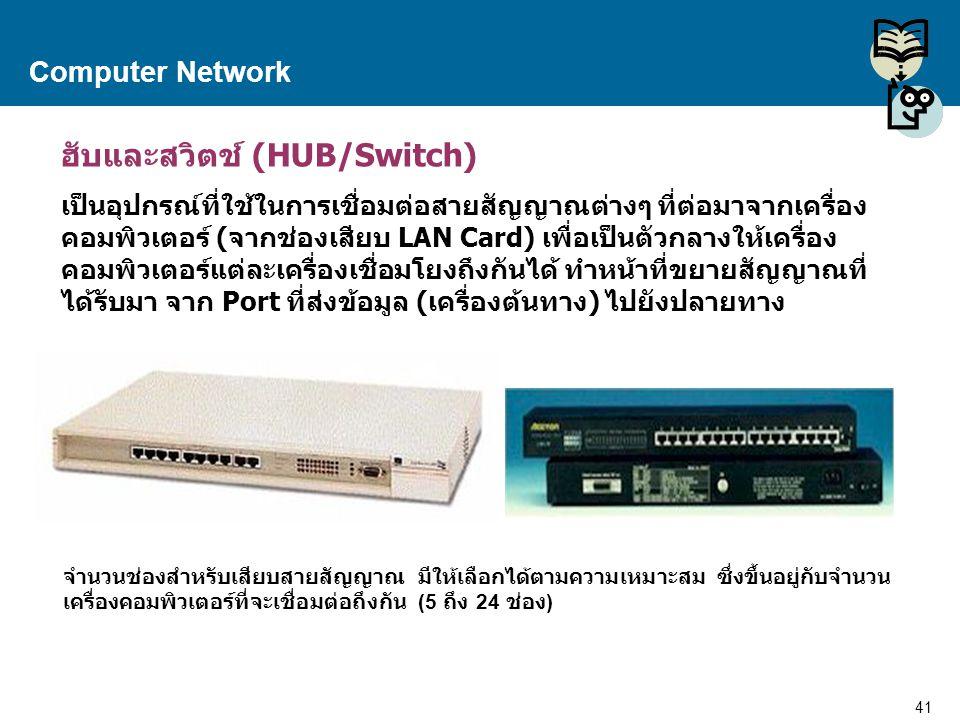 41 Proprietary and Confidential to Accenture Computer Network ฮับและสวิตช์ (HUB/Switch) เป็นอุปกรณ์ที่ใช้ในการเชื่อมต่อสายสัญญาณต่างๆ ที่ต่อมาจากเครื่
