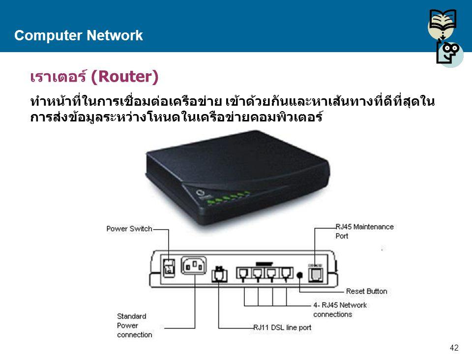 42 Proprietary and Confidential to Accenture Computer Network เราเตอร์ (Router) ทำหน้าที่ในการเชื่อมต่อเครือข่าย เข้าด้วยกันและหาเส้นทางที่ดีที่สุดใน