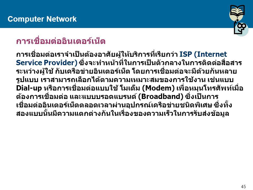 45 Proprietary and Confidential to Accenture Computer Network การเชื่อมต่ออินเตอร์เน็ต การเชื่อมต่อเราจำเป็นต้องอาศัยผู้ให้บริการที่เรียกว่า ISP (Inte