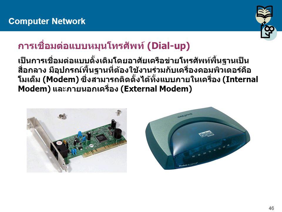 46 Proprietary and Confidential to Accenture Computer Network การเชื่อมต่อแบบหมุนโทรศัพท์ (Dial-up) เป็นการเชื่อมต่อแบบดั้งเดิมโดยอาศัยเครือข่ายโทรศัพ