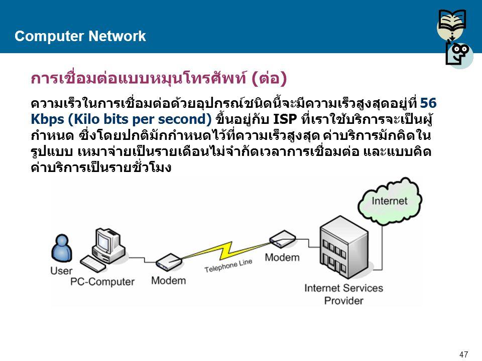 47 Proprietary and Confidential to Accenture Computer Network การเชื่อมต่อแบบหมุนโทรศัพท์ (ต่อ) ความเร็วในการเชื่อมต่อด้วยอุปกรณ์ชนิดนี้จะมีความเร็วสู
