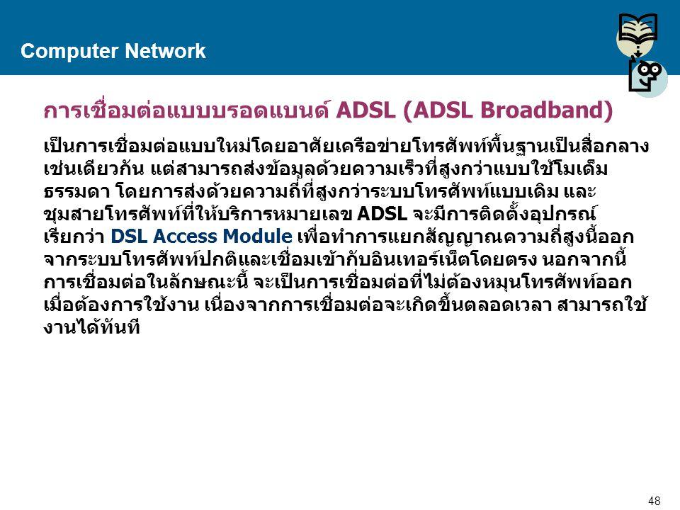 48 Proprietary and Confidential to Accenture Computer Network การเชื่อมต่อแบบบรอดแบนด์ ADSL (ADSL Broadband) เป็นการเชื่อมต่อแบบใหม่โดยอาศัยเครือข่ายโ