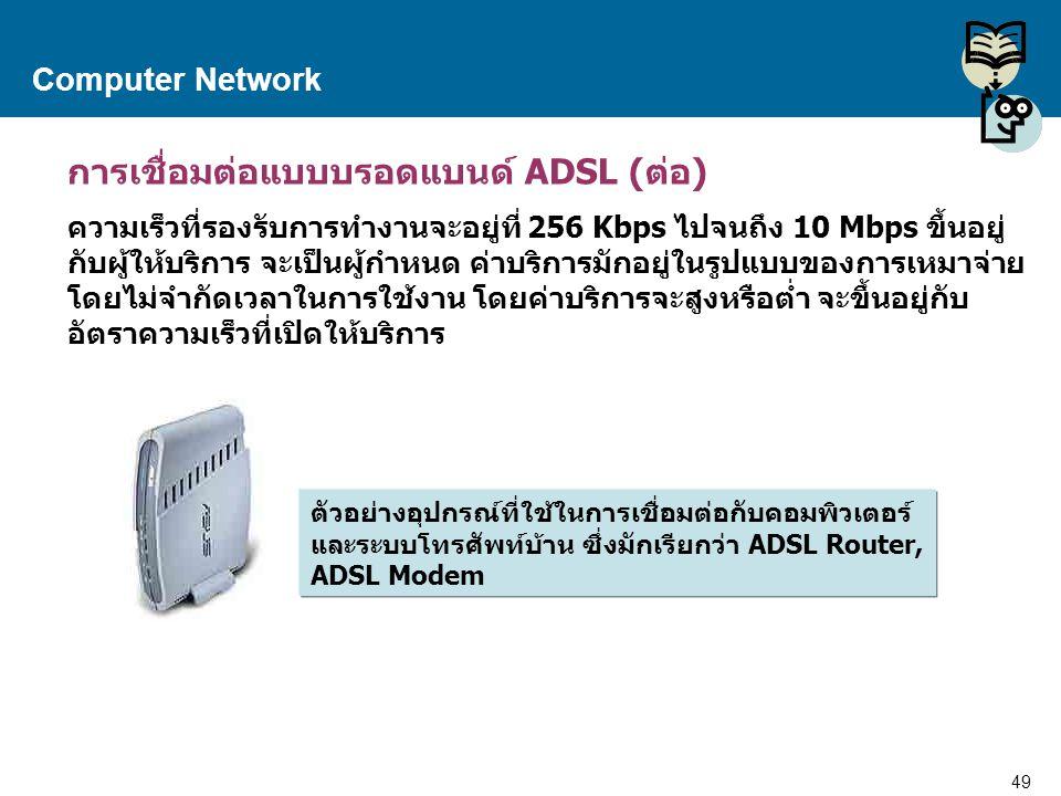 49 Proprietary and Confidential to Accenture Computer Network การเชื่อมต่อแบบบรอดแบนด์ ADSL (ต่อ) ความเร็วที่รองรับการทำงานจะอยู่ที่ 256 Kbps ไปจนถึง