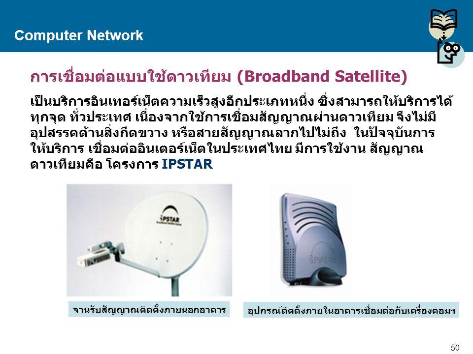 50 Proprietary and Confidential to Accenture Computer Network การเชื่อมต่อแบบใช้ดาวเทียม (Broadband Satellite) เป็นบริการอินเทอร์เน็ตความเร็วสูงอีกประ