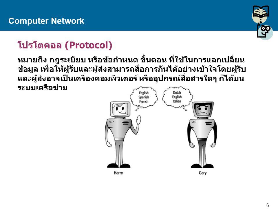 6 Proprietary and Confidential to Accenture Computer Network โปรโตคอล (Protocol) หมายถึง กฎระเบียบ หรือข้อกำหนด ขั้นตอน ที่ใช้ในการแลกเปลี่ยน ข้อมูล เ
