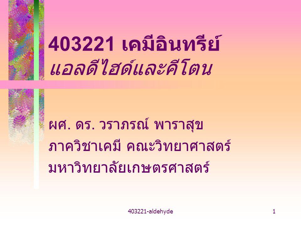 403221-aldehyde1 403221 เคมีอินทรีย์ แอลดีไฮด์และคีโตน ผศ.