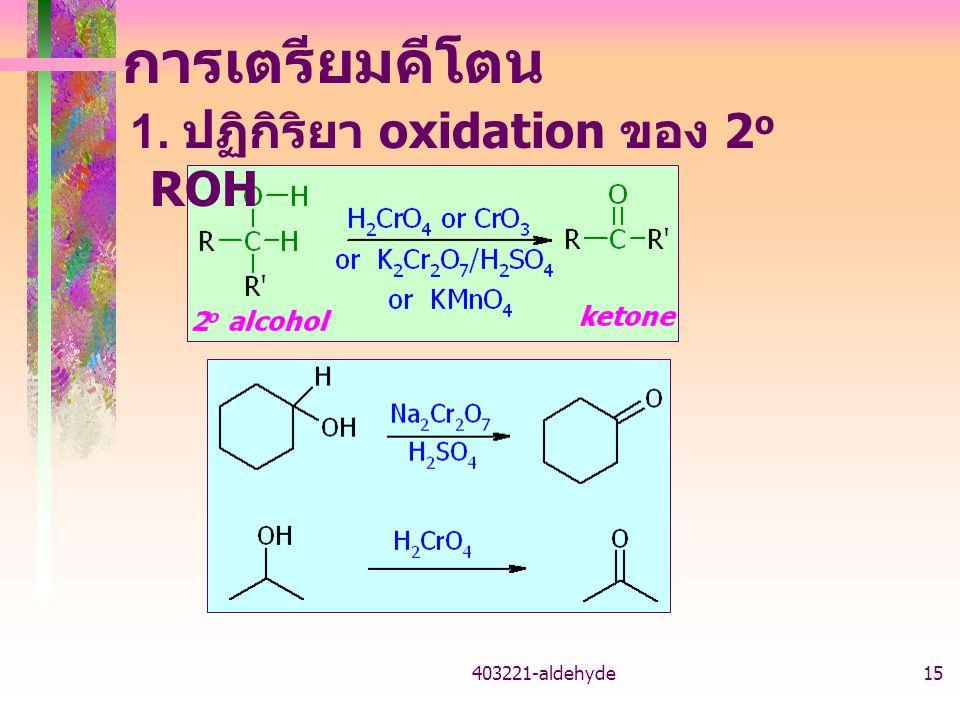 403221-aldehyde15 การเตรียมคีโตน 1. ปฏิกิริยา oxidation ของ 2 o ROH