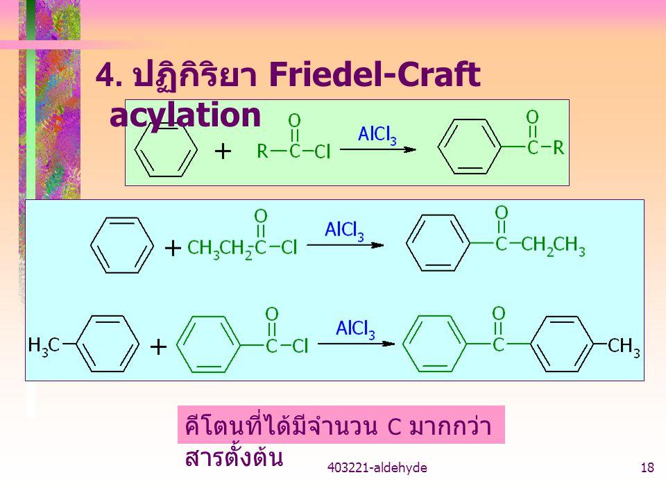 403221-aldehyde18 4. ปฏิกิริยา Friedel-Craft acylation คีโตนที่ได้มีจำนวน C มากกว่า สารตั้งต้น