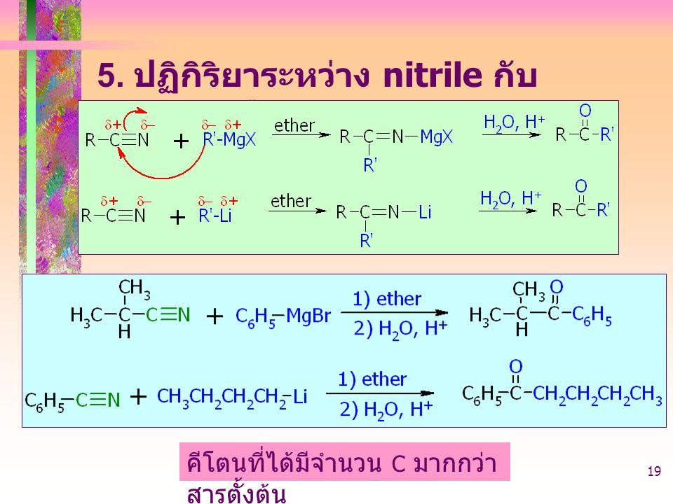 403221-aldehyde19 5. ปฏิกิริยาระหว่าง nitrile กับ RMgX หรือ RLi คีโตนที่ได้มีจำนวน C มากกว่า สารตั้งต้น