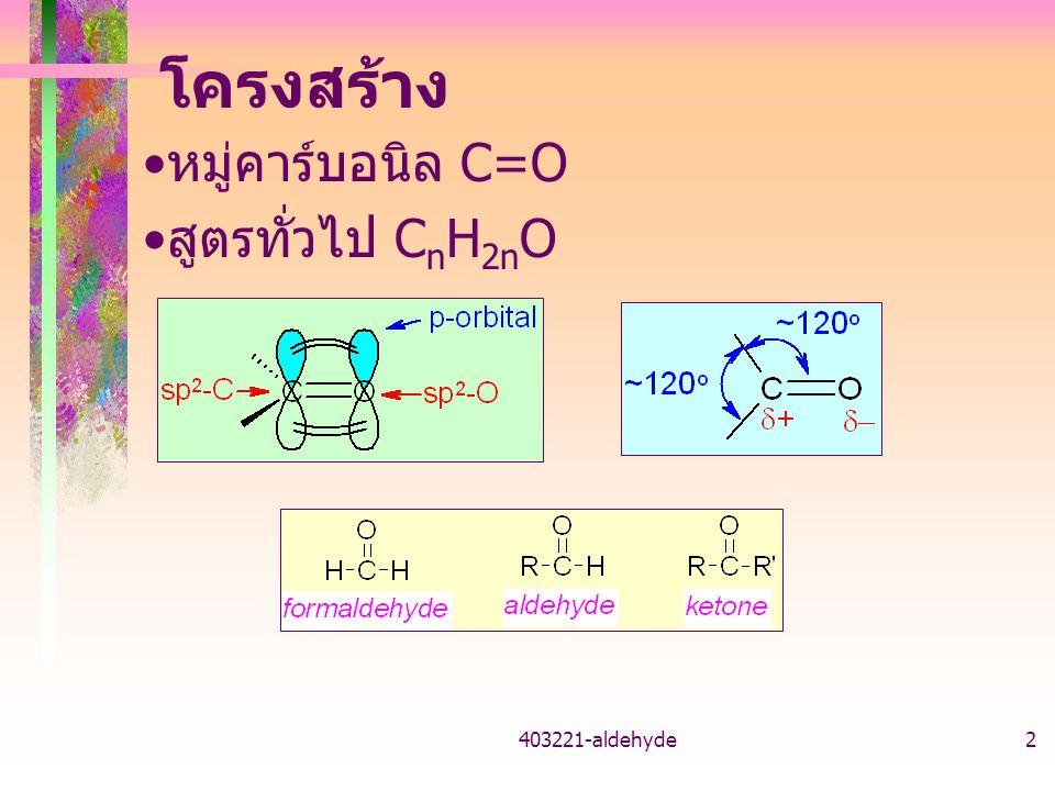 403221-aldehyde2 โครงสร้าง หมู่คาร์บอนิล C=O สูตรทั่วไป C n H 2n O