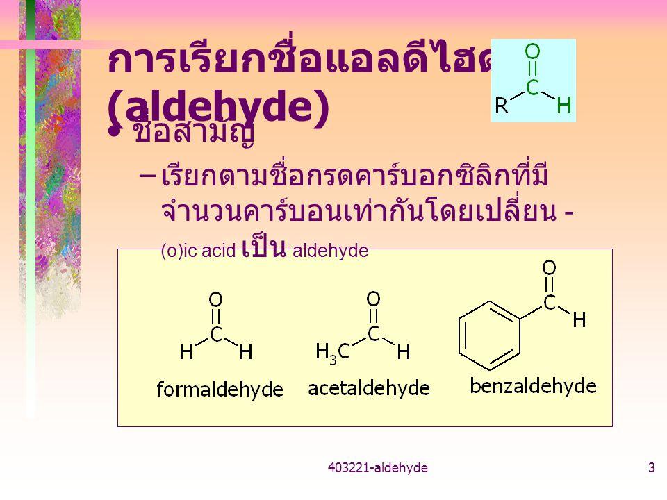 403221-aldehyde4 ชื่อ IUPAC – สายโซ่คาร์บอนยาวที่สุดและมีหมู่ เป็นชื่อสายโซ่หลัก alkanal โดยหมู่ อยู่ตำแหน่งที่ 1