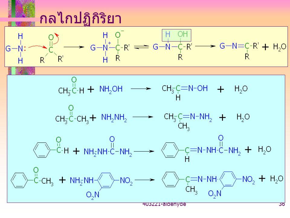 403221-aldehyde36 กลไกปฏิกิริยา