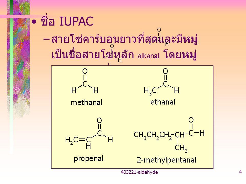 403221-aldehyde25 ปฏิกิริยาของสารประกอบคาร์ บอนิล 1.