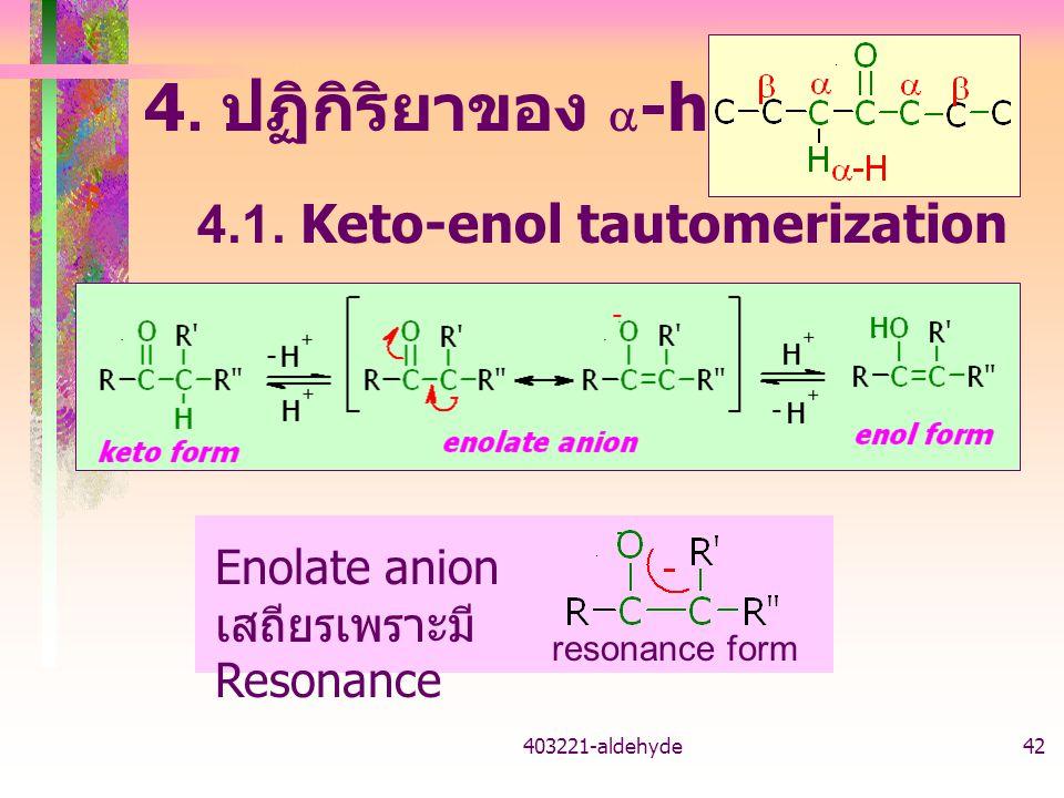 403221-aldehyde42 4. ปฏิกิริยาของ  -hydrogen 4.1. Keto-enol tautomerization Enolate anion เสถียรเพราะมี Resonance resonance form