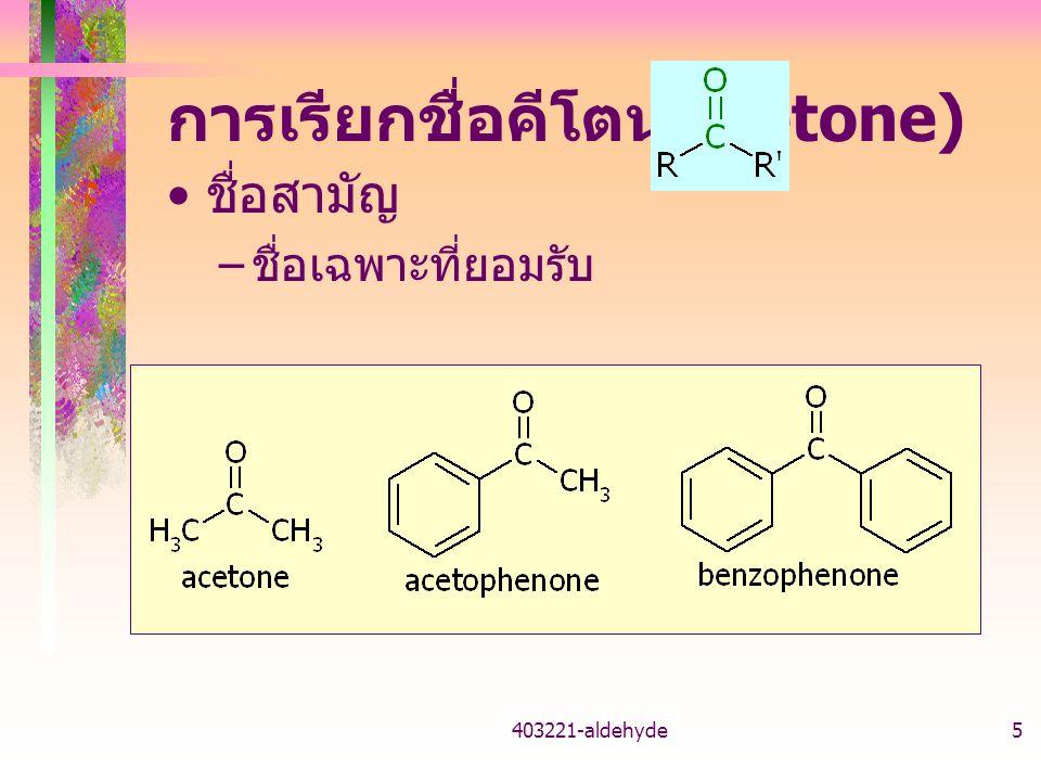 403221-aldehyde6 – ระบุชื่อหมู่แอลคิล 2 หมู่ที่ต่อกับหมู่ C=O เรียงลำดับตัวอักษรตามด้วย ketone