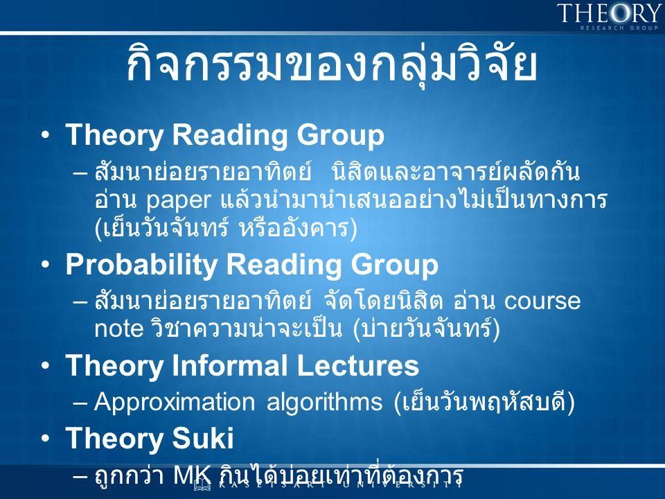 กิจกรรมของกลุ่มวิจัย Theory Reading Group – สัมนาย่อยรายอาทิตย์ นิสิตและอาจารย์ผลัดกัน อ่าน paper แล้วนำมานำเสนออย่างไม่เป็นทางการ ( เย็นวันจันทร์ หรื