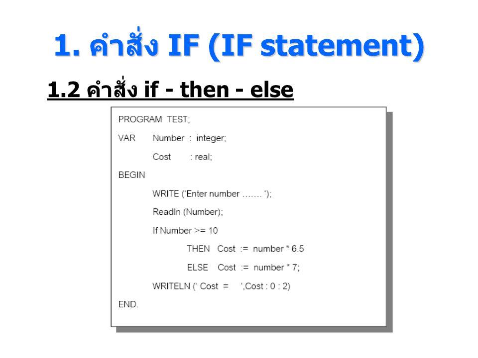 1. คําสั่ง IF (IF statement) 1.2 คำสั่ง if - then - else