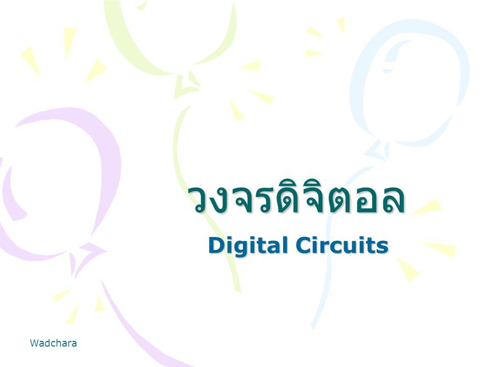 Wadchara วงจรดิจิตอล Digital Circuits