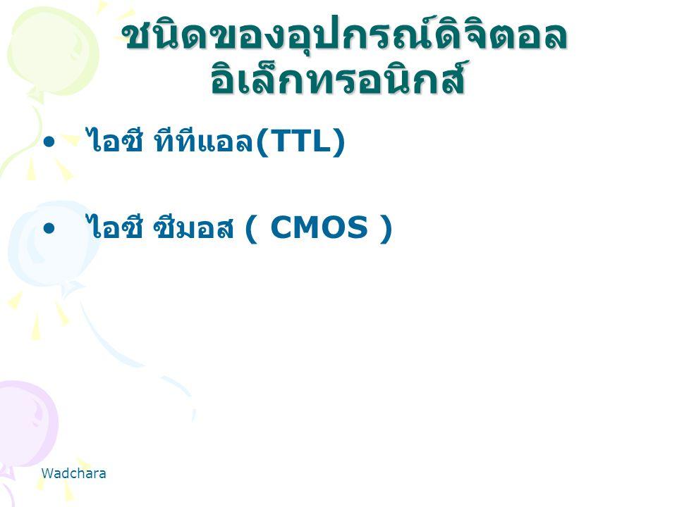 ชนิดของอุปกรณ์ดิจิตอล อิเล็กทรอนิกส์ ชนิดของอุปกรณ์ดิจิตอล อิเล็กทรอนิกส์ ไอซี ทีทีแอล (TTL) ไอซี ซีมอส ( CMOS )