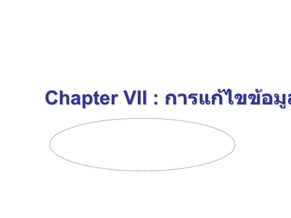 Chapter VII : การแก้ไขข้อมูล