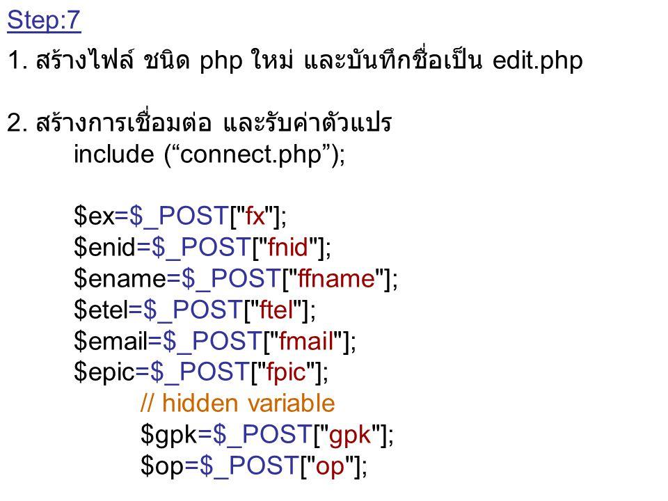 Step:7 1.สร้างไฟล์ ชนิด php ใหม่ และบันทึกชื่อเป็น edit.php 2.
