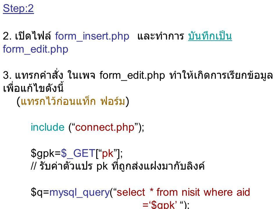 Step:2 2.เปิดไฟล์ form_insert.php และทำการ บันทึกเป็น form_edit.php 3.