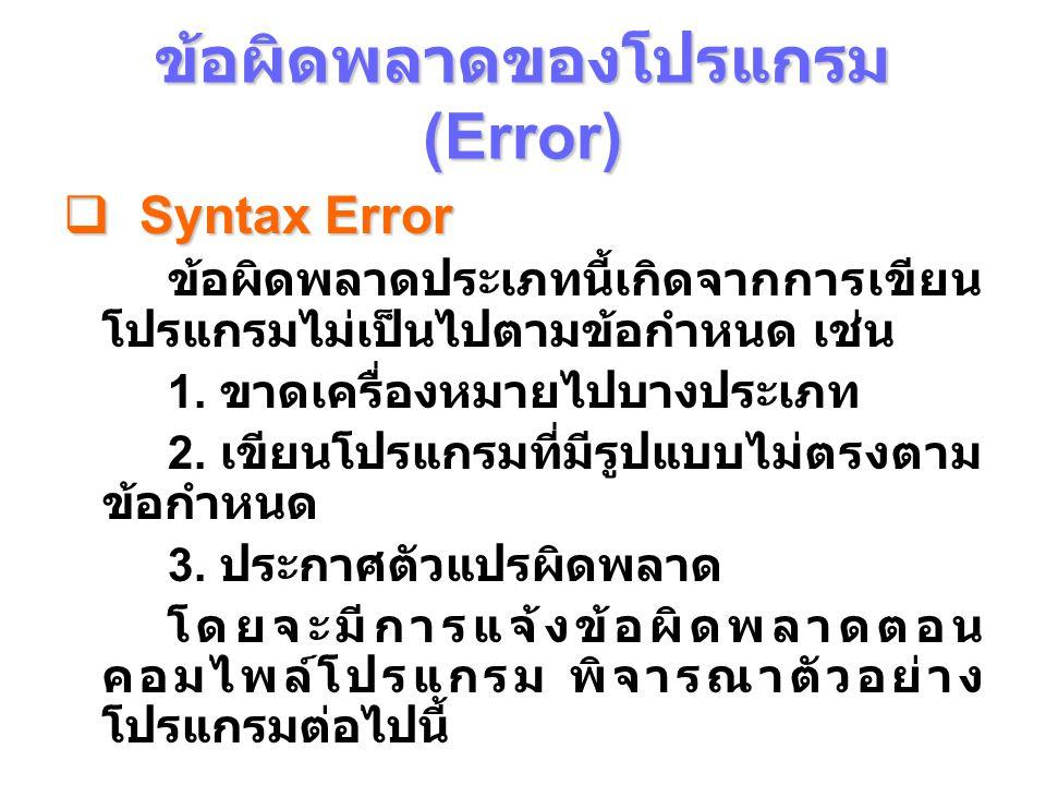 Syntax Error Syntax Error