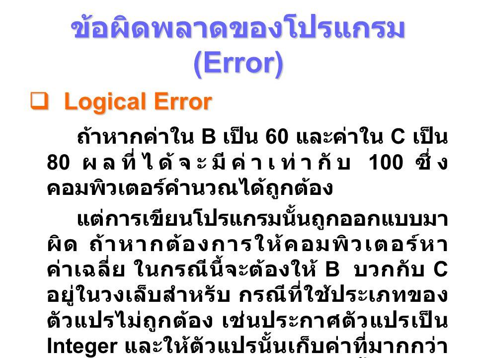ตัวดำเนินการ (Operation) ในการเขียนโปรแกรมตัวดําเนินการ จะ เป็นตัวที่ทําหน้าที่รวมค่าต่าง ๆ และ กระทํา กับค่าต่าง ๆ ให้เป็นค่าเดียวกัน อย่างเช่นใน โปรแกรมในบทที่ผ่านมามีการนําข้อมูลที่ เป็นตัวแปรมาคูณกับค่าคงที่ ซึ่งจะต้องใช้ ตัวดําเนินการทางคณิตศาสตร์เพื่อทําการ คูณ ตัวดําเนินการมี 4 ประเภทดังนี้ ( ใน หนังสือที่อ่านอาจมีมากกว่า 4 ประเภทก็ได้ ) 1 ตัวดําเนินการเลขคณิต 2 ตัวดําเนินการเปรียบเทียบ 3 ตัวดําเนินการทางตรรกะ (Logical Operator) 4 ตัวดําเนินการระดับบิต (Bitwise Operator) ไม่สอน