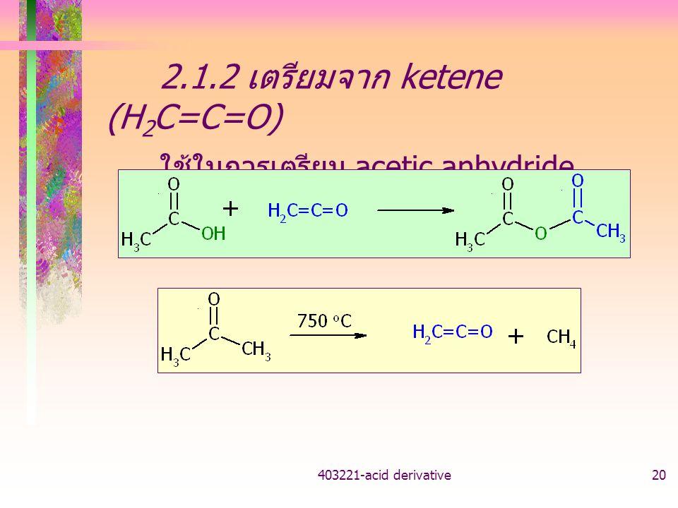 403221-acid derivative20 2.1.2 เตรียมจาก ketene (H 2 C=C=O) ใช้ในการเตรียม acetic anhydride