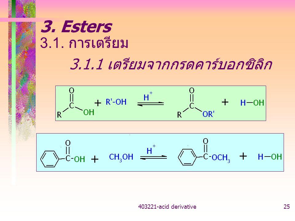 403221-acid derivative25 3. Esters 3.1. การเตรียม 3.1.1 เตรียมจากกรดคาร์บอกซิลิก