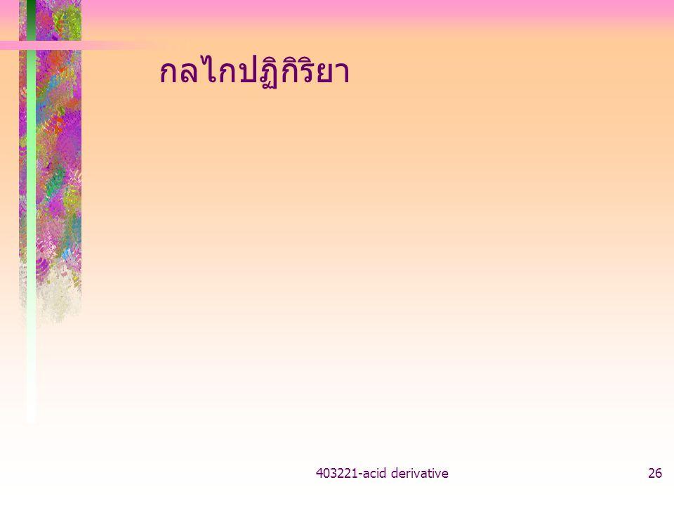 403221-acid derivative26 กลไกปฏิกิริยา