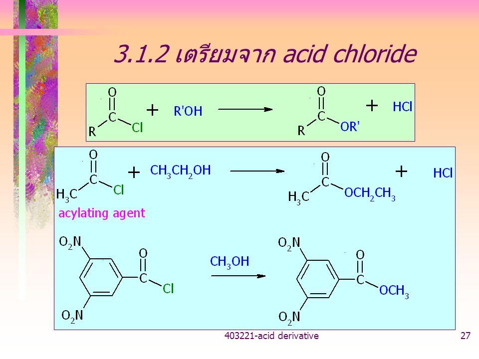 403221-acid derivative27 3.1.2 เตรียมจาก acid chloride