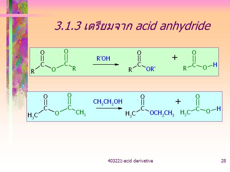 403221-acid derivative28 3.1.3 เตรียมจาก acid anhydride