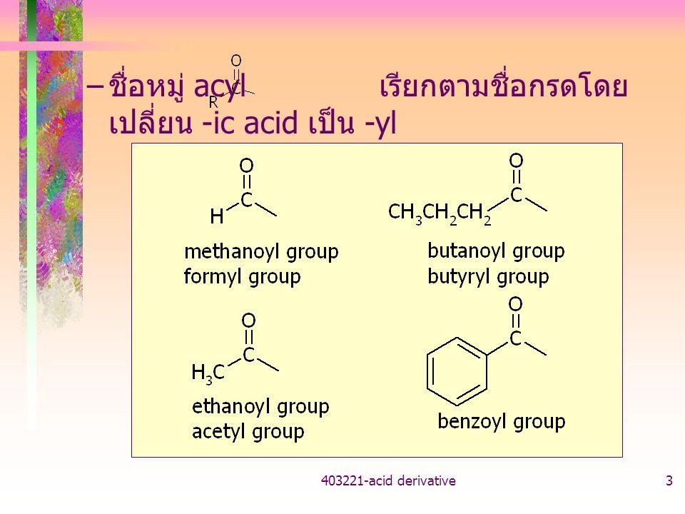 403221-acid derivative3 – ชื่อหมู่ acyl เรียกตามชื่อกรดโดย เปลี่ยน -ic acid เป็น -yl