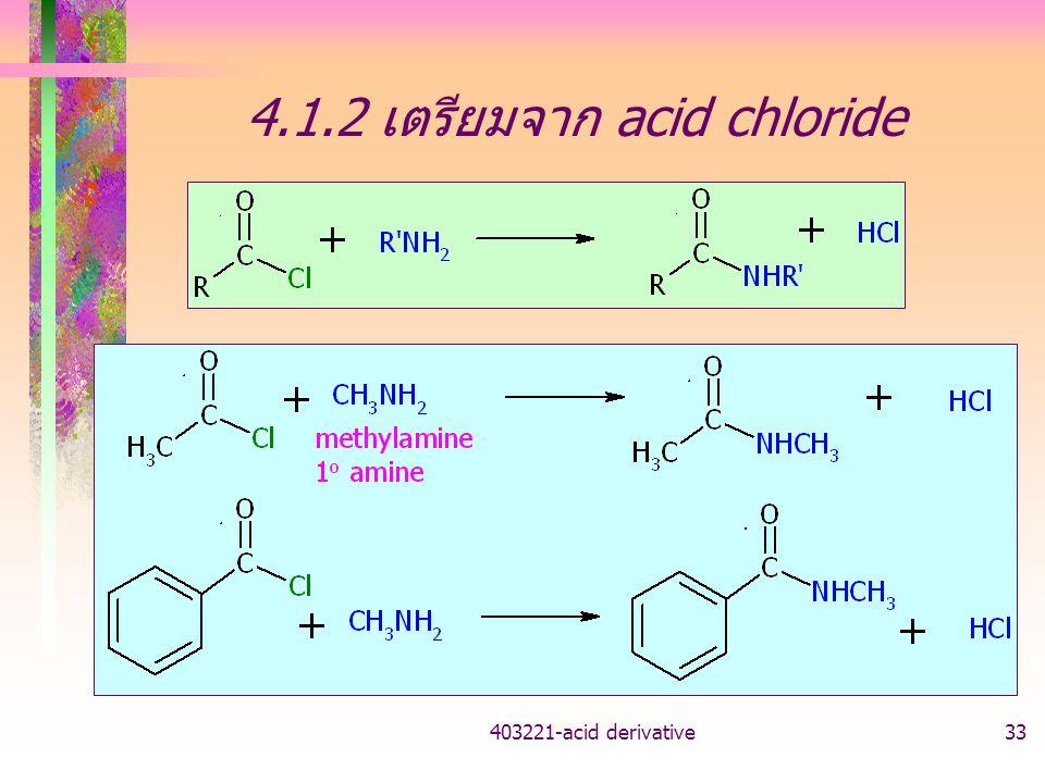 403221-acid derivative33 4.1.2 เตรียมจาก acid chloride