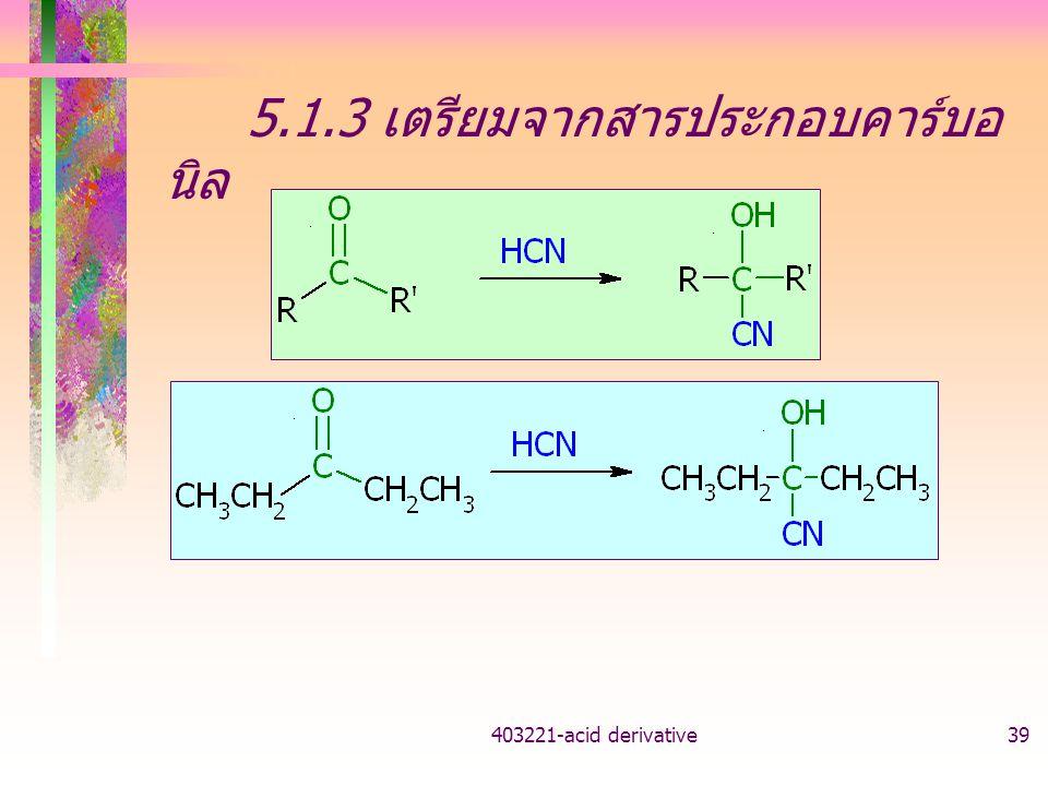 403221-acid derivative39 5.1.3 เตรียมจากสารประกอบคาร์บอ นิล